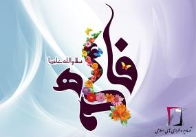 hazrat-zahra-4-k