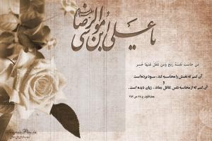 psd-imam-reza-02islamicpics-ir_