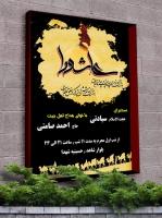 P-Banner-m@rasem-Moharam-08