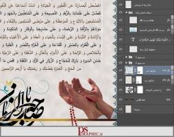 doa-imam-zaman-faraj-2