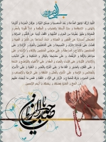 doa-imam-zaman-faraj-3