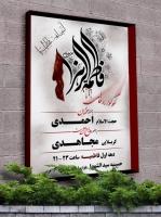 etela-resani-fatemiyeh-1-3