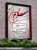 p-Psd-banner-marasem-moharam-04