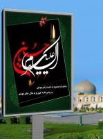 p-banner-moharam-04