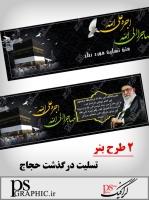 p-banner--tasliat-dargozasht-hojaj