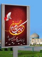 p-namayesh-baneer-moharam-01