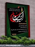 psd-banner-marasem-moharam-2