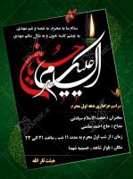 psd-banner-moharam-02