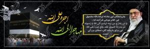 psd-banner-tasliat-hadeseh-haj-02