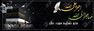 psd-banner-tasliat-hadeseh-haj-03