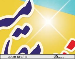 PNA1-shoar-sal-95_06
