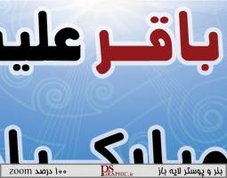 imam-bagher-1-2