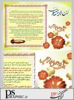 pna-amal-mahe-rajab-01