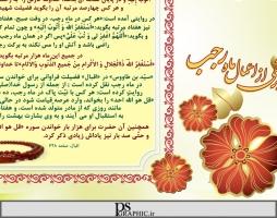 pna2-amal-mahe-rajab-01