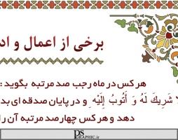 pna2-amal-mahe-rajab-02