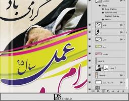 pna2-banner-shoar-sal95-4