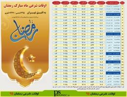 pna2-oqat-ramadan-95