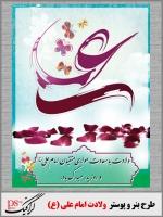 psd-baner-veladat-imam-ali-03