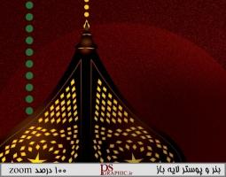 ramadan-banner-1-2