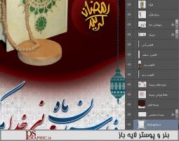 ramadan-banner-1-5