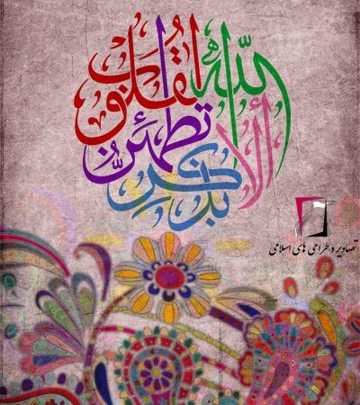 [islamicpics.ir]-10