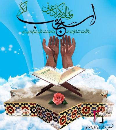 [islamicpics.ir]-16