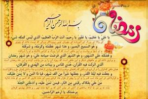 k-doa-mah-ramadan