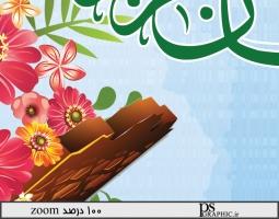 pna1-doa-mah-ramadan-1