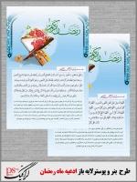 psd-doa-mah-ramadan--1
