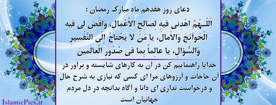 http://islamicpics.ir/wp-content/gallery/ramezan/doa-roozha-ramezan-s-17.jpg