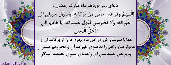 http://islamicpics.ir/wp-content/gallery/ramezan/doa-roozha-ramezan-s-19.jpg