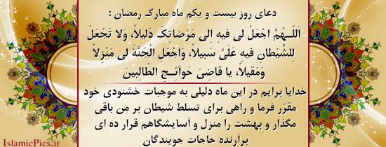 http://islamicpics.ir/wp-content/gallery/ramezan/doa-roozha-ramezan-s-21.jpg