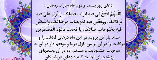 http://islamicpics.ir/wp-content/gallery/ramezan/doa-roozha-ramezan-s-22.jpg