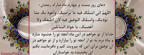 doa-roozha-ramezan-s-24.jpg