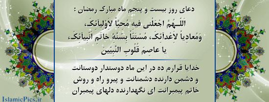 http://islamicpics.ir/wp-content/gallery/ramezan/doa-roozha-ramezan-s-25.jpg