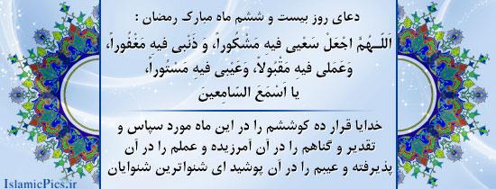 http://islamicpics.ir/wp-content/gallery/ramezan/doa-roozha-ramezan-s-26.jpg