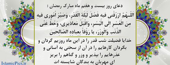 http://islamicpics.ir/wp-content/gallery/ramezan/doa-roozha-ramezan-s-27.jpg