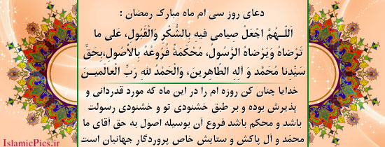http://islamicpics.ir/wp-content/gallery/ramezan/doa-roozha-ramezan-s-30.jpg