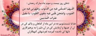 doa-roozha-ramezan-s-23