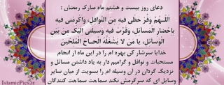 doa-roozha-ramezan-s-28