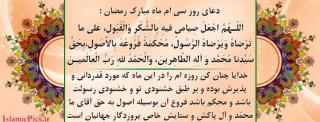 doa-roozha-ramezan-s-30