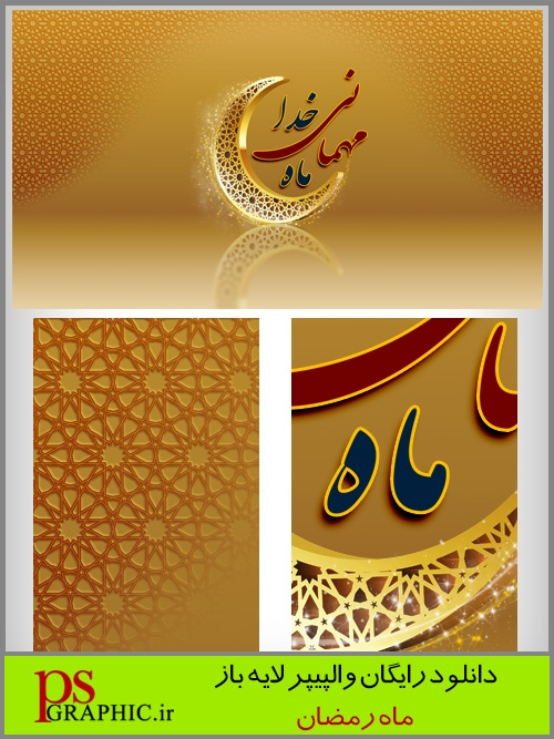 ramadan-hd-wllpaper-3