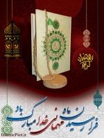 ramezan-4-k