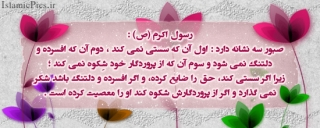 hadith-hazrat-mohammad-s1