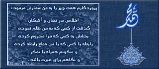 hadith-hazrat-mohammad-s2