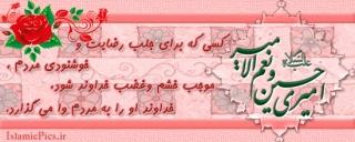 hadith-imam-hossein-s