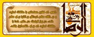 hadith-imam-reza-s
