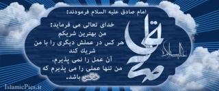 hadith-imam-sadegh-s.jpg