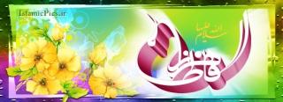 hazrat-fatemeh-1-s