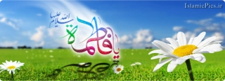 hazrat-fatemeh-3-s